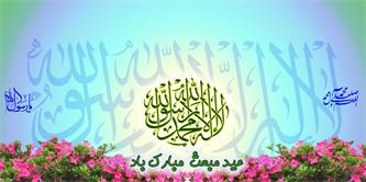 عید سعید مبعث را به همه فرزندان سمر، مهراندیشان و هموطنان تبریک و تهنیت عرض می نماییم.